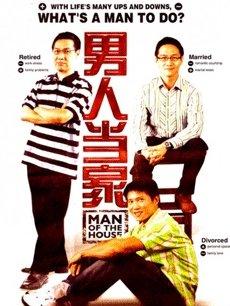 男人当家(新加坡)