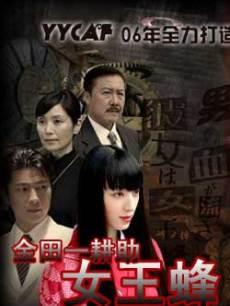 金田一耕助系列剧