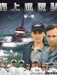 海上巡逻队(澳大利亚)