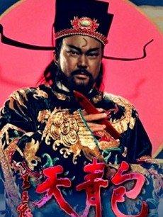 包青天(1995ATV版)