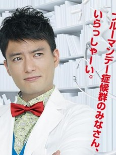 Dr.伊良部一郎