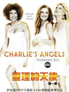 霹雳娇娃/霹雳天使/查理的天使/神探俏娇娃/查理天使