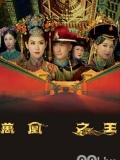 万凰之王(国语版/陈锦鸿)
