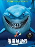 海底总动员3D