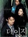 韩娱-韩影《雏菊》预告片