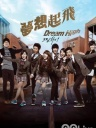 Dreamhigh2第六集(E06)-lyan佑振街头歌曲-superstar