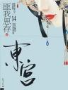 东宫(胡歌刘诗诗版 BY堇色暮年)
