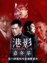 有一种情怀叫香港警匪片