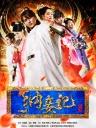 纳妾记(第01集)